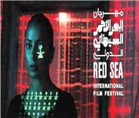 مهرجان البحر الأحمر السينمائي الدولي ينطلق الشهر المقبلبجدة تحت شعار «تغيير السيناريو»