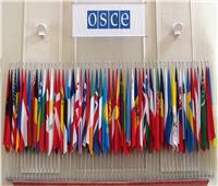 ختام أعمال مؤتمر منظمة الامن والتعاون الاوروبي حول التصدي لعودة الارهابيين الاجانب