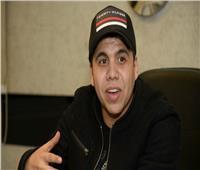 فيديو| عمر كمال يخرج عن صمته: حسن شاكوش خد فلوس «بنت الجيران» كلها