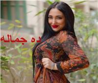 فيديو| هبة يوسف تطرح كليب «ده جماله» بمناسبة عيد الحب