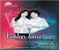 موسيقى عالمية بأنامل كورية في دار الأوبرا