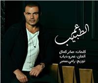 في ألبوم «سهران».. عمرو دياب يعود للتلحين بعد غياب 3 سنوات