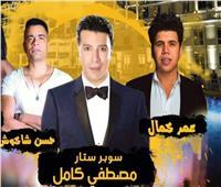مصطفى كامل وعمر كمال وشاكوش يحتفلون بعيد الحب في الإسماعيلية