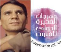 عبد الحليم حافظ أبرز ضيوف مهرجان الفجيرة الدولي للفنون بالإمارات