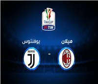 بث مباشر| مباراة ميلان ويوفنتوس في نصف نهائي كأس إيطاليا