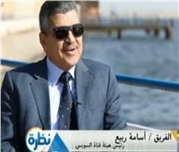 أسامة ربيع: القوات المسلحة تؤمن قناة السويس وكل مصري يشعر أنها ملكه.. فيديو