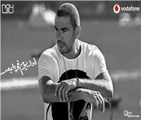 عمرو دياب يضم «أول يوم في البعد» لألبومه الجديد «سهران»