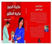 «عايزة أتجوز عايزة أتطلق».. كتاب جديد للدكتور أحمد مهران