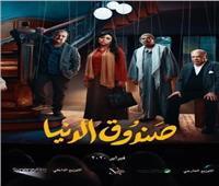 """فيلم """" صندوق الدنيا """" بدور العرض 19 فبراير الجاري"""