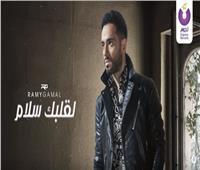 اسمع  رامي جمال يطرح «لقلبك سلام» من ألبومه الجديد «أنا لوحدي»