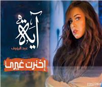 فيديو  آية عبد الرؤوف تطرح كليبها الجديد «اخترت غيري»