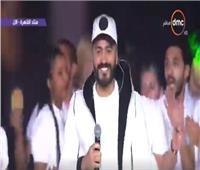 فيديو| تامر حسني يُلهب أجواء استاد القاهرة بأغنية «حلو المكان»