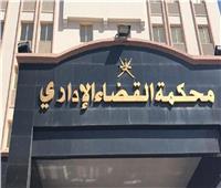 القضاء الإداري يُلزم وزارة الصحة بتعويض شركة للمقاولات بـ٦٠٠ ألف جنيه