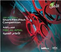 «MBC الأمل» تطلق مسابقة في الأفلام القصيرة بمهرجان البحر الأحمر