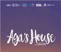 «منزل آجا» يحصد جائزة أفضل فيلم بمهرجان أسوان الدولي لأفلام المرأة