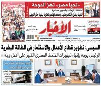 «الأخبار»| جولة حاسمة لمفاوضات سد النهضة بواشنطن الأسبوع القادم