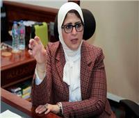 فيديو| وزيرة الصحة: توثيق التجربة المصرية ضد «كورونا» للاستفادة منها عالميًا