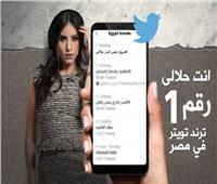 """صور  """"انت حلالي"""" لمروة نصر تتصدر تريند تويتر"""