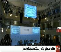 بث مباشر| مؤتمر ميونخ للأمن يختتم فعالياته اليوم