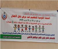 وزيرة الصحة ومحافظ القاهرة يطلقان حملة التطعيم ضد شلل الأطفال