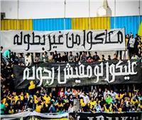 محافظة الإسماعيلية تنفي فتح المدرجات للجماهير في مباراة الرجاء