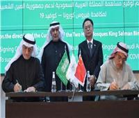 السعودية ترسل أجهزة طبية وملابس عازلة لدعم الصين في مواجهة «كورونا»