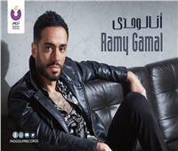 رسالة مؤثرة من رامي جمال لجمهوره بعد طرح ألبومه الجديد