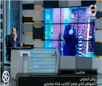 مواطن مصري يفضح أكاذيب الجماعة الإرهابية حول فيروس كورونا