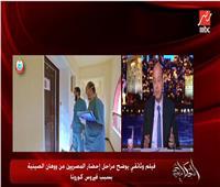 عمرو أديب: الإمارات أعلنت ظهور تاسع حالة إصابة بفيروس كورونا