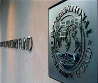 صندوق النقد الدولي: من الصعب التنبؤ بتداعيات فيروس «كورونا» على الاقتصاد العالمي