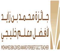 تعرف على آخر موعد للتقديم في جائزة محمد بن زايد لأفضل معلم