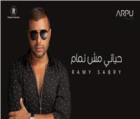 """""""حياتي مش تمام"""" .. رامي صبري يلتقط سر الخلطة"""
