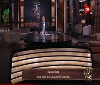 فيديو| عمار فؤاد: 20 مليون جنيه تبرعات لتطوير مستشفى «السرو» المركزي