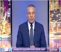 فيديو| قائد طائرة إعادة المصريين من الصين: أسرتي رفضت سفري إلى ووهان