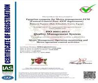 مترو الأنفاق يحصل على شهادة جودة المُراقبة والتحكم.. تعرف على التفاصيل