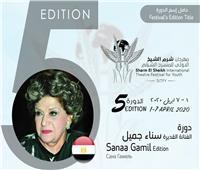 شرم الشيخ الدولي للمسرح الشبابي يطلق دورته الـ5 باسم سناء جميل