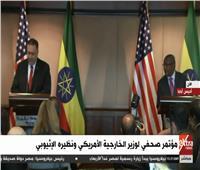 بث مباشر| مؤتمر صحفي لوزير الخارجية الأمريكي ونظيره الإثيوبي