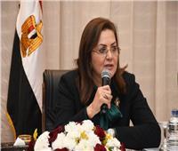 وزيرة التخطيط: إستراتيجية محدثة للتوعية السكانية خلال الأيام المقبلة