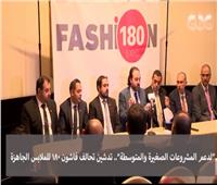 بالفيديو |  استثمارات  بـ5 مليارات جنيه لتحالف «180 للملابس الجاهزة»