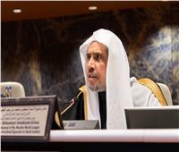 أمين رابطة العالم الإسلامي: ترسيخ حتمية الاختلاف واستيعاب الآخر مسؤولية التعليم والأسرة