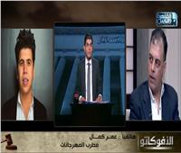 فيديو| «الموسيقيين»: هاني شاكر «قرف» من إسفاف المهرجانات.. وعمر كمال: أنا مظلوم وغلطان