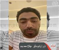 فيديو| خاص .. شقيق حسين الشحات يتوجه إلى الإمارات لدعمه في السوبر
