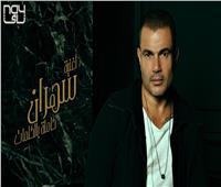 بالفيديو| ألبوم عمرو دياب 2020 «سهران» يتصدر مواقع التواصل الاجتماعي