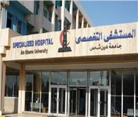 اليوم.. افتتاح ١١ غرفة عمليات بمستشفى عين شمس
