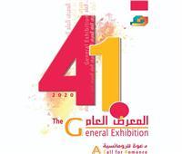 «دعوة للرومانسية» بالمعرض العام الـ41 بالأوبرا