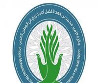 تكريم مصر ضمن الفائزين بجائزة الأمير محمد بن فهد لأفضل كتاب في الوطن العربي