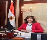 وزيرة الهجرة تتوجه إلى الولايات المتحدة للقاء الجالية المصرية