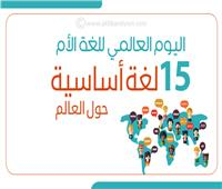 إنفوجراف| في اليوم العالمي للغة الأم.. 15 لغة أساسية حول العالم