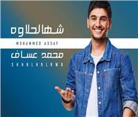 محمد عساف يطلق أحدث أغانيه العراقية «شهالحلاوه»