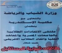 وزارة الشباب والرياضة تنظمملتقى الاتحادات الطلابية